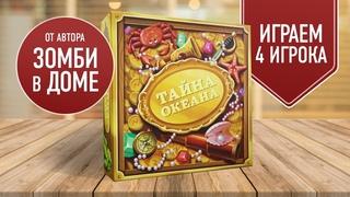 ТАЙНА ОКЕАНА   Играем вчетвером!   Новая игра от автора ЗОМБИ В ДОМЕ