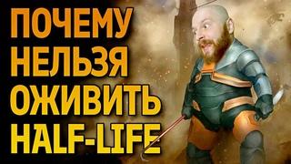 ИгроСториз: HALF-LIFE 3 МЕРТВ. Закапываем стюардессу