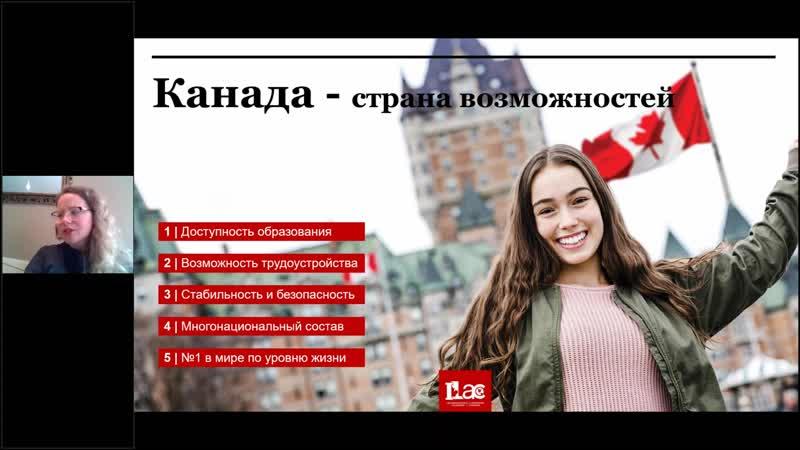 Вебинар. ILAC — ведущая языковая школа Канады