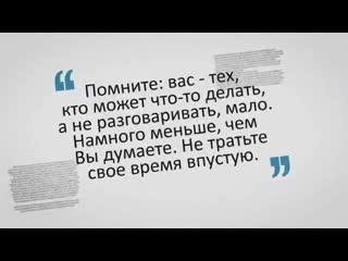 Мотивация для бизнеса - Подборка цитат великих людей