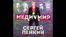 Сергей Пенкин - Медиамир (ПРЕМЬЕРА 2020!)