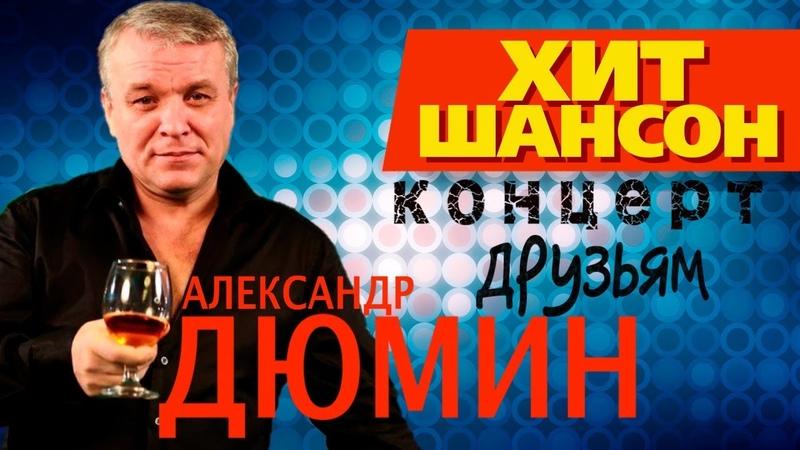 Александр Дюмин Друзьям Полный концерт