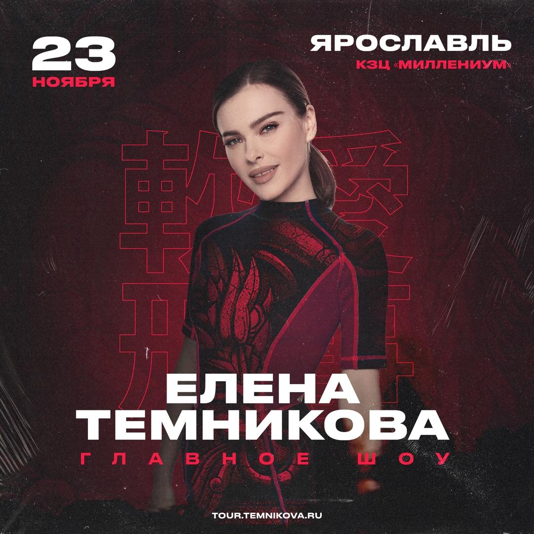 Афиша Ярославль TEMNIKOVA TOUR / Ярославль / 23 ноября
