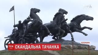 Скандальна тачанка: у Каховці вирішують долю пам'ятника червоноармійцям