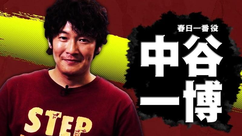 PS4専用ソフト『龍が如く7 光と闇の行方』中谷一博スペシャルインタビュー