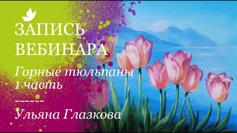 Вебинар Горные тюльпаны 1 часть. Ульяна Глазкова
