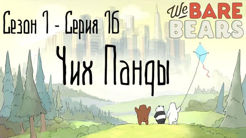Сезон 1 - Серия 16 Чих Панды • Вся правда о медведях • Мы обычные медведи • We Bare Bears •