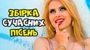 Дивовижні Пісні - Українські Пісні 2019 (Сучасні українські пісні)
