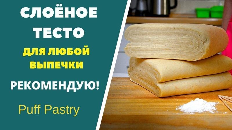 СЛОЁНОЕ ТЕСТО для любой выпечки РЕКОМЕНДУЮ Puff Pastry