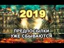 Фатимские пророчества о России на 2019 Предсказания сходятся с прогнозами Ванги