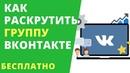 Как набрать подписчиков ВК без накрутки бесплатно! СПОСОБ 2019