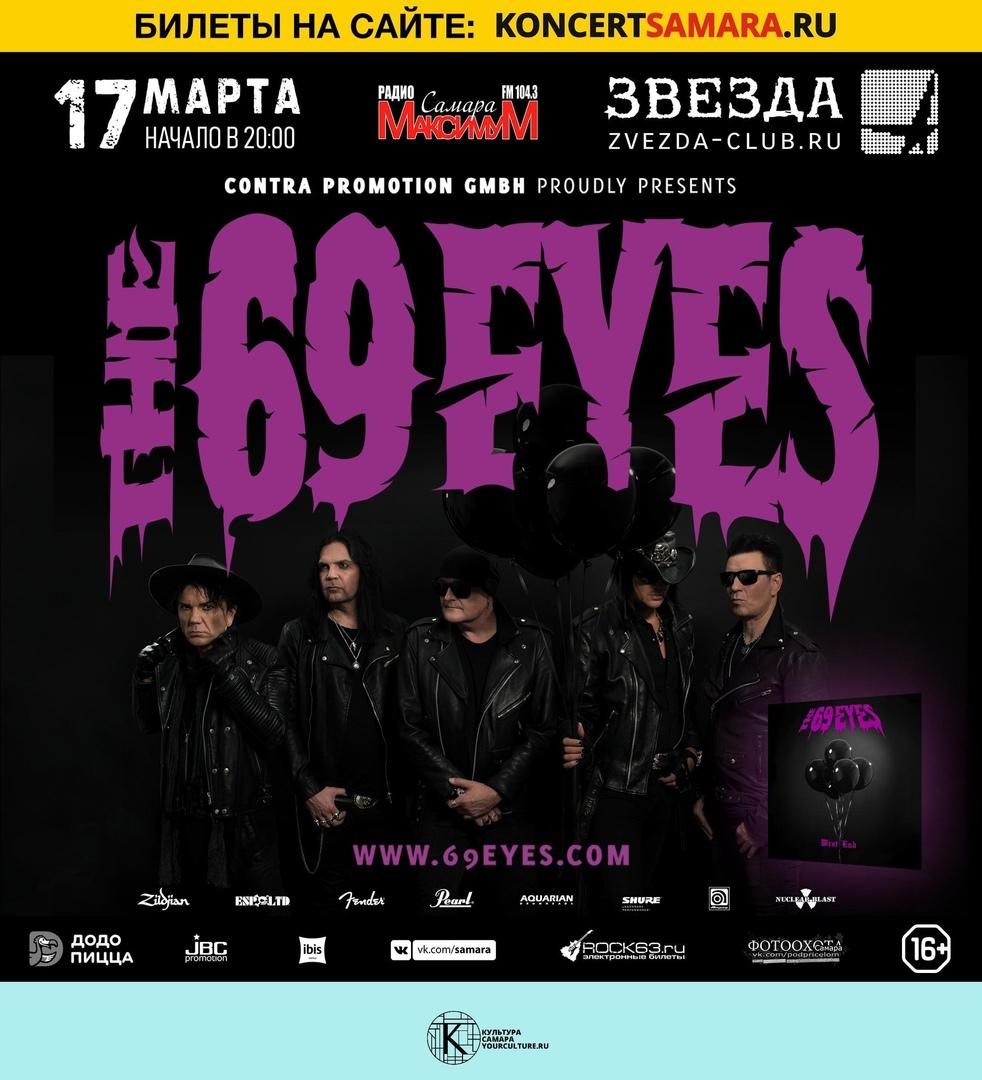 THE 69 EYES в Самаре