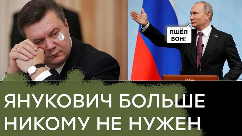 Янукович Путину больше не нужен: как выгоняют из России экс-президента - Гражданская оборона