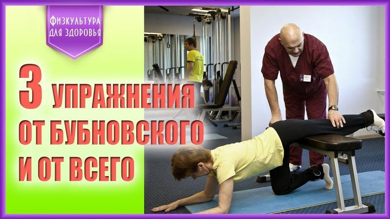 3 универсальных упражнения от Сергея Бубновского для укрепления шеи, пресса и спины
