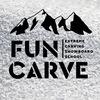 Сноуборд школа Funcarve