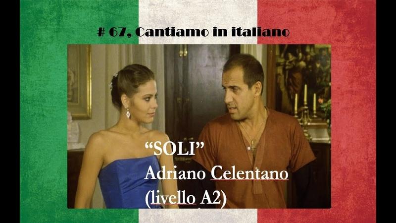 Урок 67 cantiamo in italiano Soli Adriano Celentano livello A2