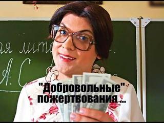 """""""Добровольные"""" пожертвования"""