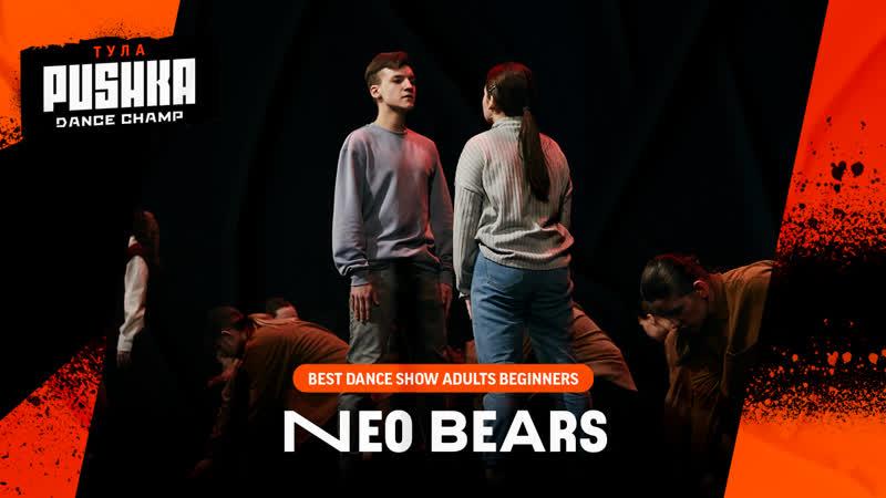 NEO BEARS SHOW ADULTS BEG PUSHKA DANCE CHAMP 2020