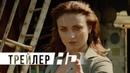Люди Икс Тёмный Феникс Финальный трейлер HD