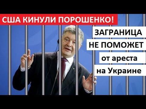 🔥 США КИНУЛИ ПОРОШЕНКО Уже никто не только не поможет но и не станет спасать от ареста на Украине