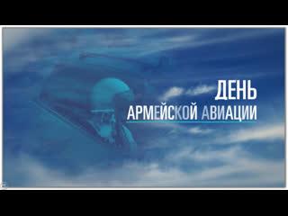 День армейской авиации РФ