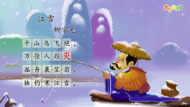 【才智小天地】唐诗精读:《江雪》柳宗元