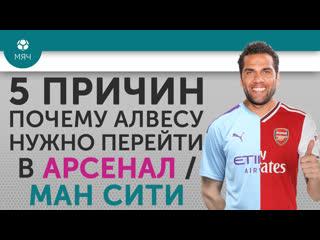 5 ПРИЧИН: почему Алвесу нужно перейти в Арсенал/Ман Сити