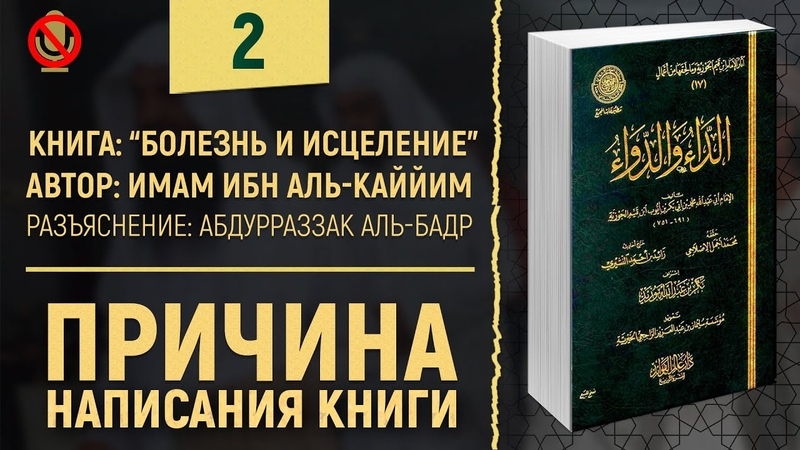 Книга Болезнь и Исцеление с шейхом Абдурраззак аль Бадром Причиной написания данной книги №2