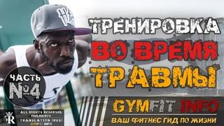 ЧЕРТОВСКИ крутая ВОРКАУТ тренировка ГАННИБАЛ КИНГА во время травмы. Часть №4 | RUS, #GymFit INFO