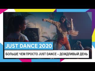 УЗНАЙТЕ, ПОЧЕМУ JUST DANCE  БОЛЬШЕ, ЧЕМ ПРОСТО ИГРА  ДОЖДЛИВЫЙ ДЕНЬ