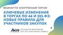 Итоги вебинара «Ключевые изменения в торгах по 44-ФЗ и 223-ФЗ: новые правила для участников закупок»