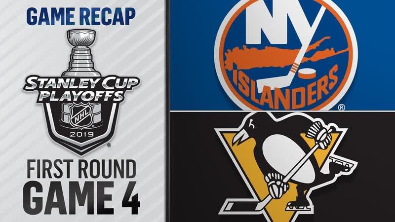 НХЛ плей офф. 1 4 финала Восток. 4 й матч. Питтсбург Пингвинз Нью Йорк Айлендерс 1:3 1:2 0:0 0:1