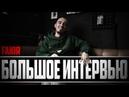 FAKIR Большое интервью 2020 г О творческом пути скинхедах баттле хип хопе и музыке