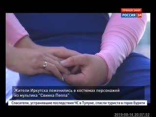 Жители Иркутска поженились в костюмах персонажей из мультика Свинка Пеппа
