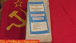 Распаковка и обзор походного кипятильника СССР на сухом горючем.Советский походный кипятильник.