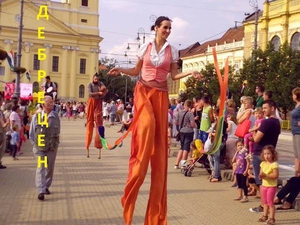 Главный венгерский праздник в г.Дебрецене.