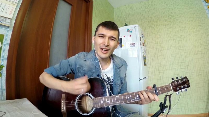 Бурелар Һинең күҙҙәрең кавер на гитаре cover Тимур Усманов
