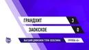 ТТЛФ 09 11 2019 ГрандХит Заокское 3 0