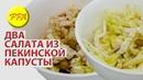 Как приготовить два вкусных салата из кочана пекинской капусты. Быстро и вкусно. Веганское, постное