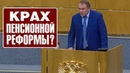⭐ ЧУДЕС НЕ БЫВАЕТ EДИН0Р0ССЫ ПЕРЕДУМАЛИ ИЛИ НОВЫЙ 0БMАН ПРАВИТЕЛЬСТВА Путин Медведев