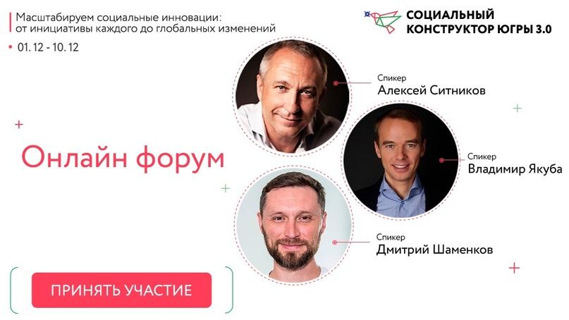 Продолжается онлайн Форум «Социальный конструктор Югры 3.0», изображение №1