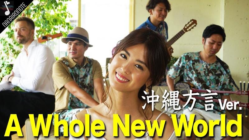 『♪ A Whole New World 』アラジン沖縄方言Ver.がまったく何言ってるかわからない!!A