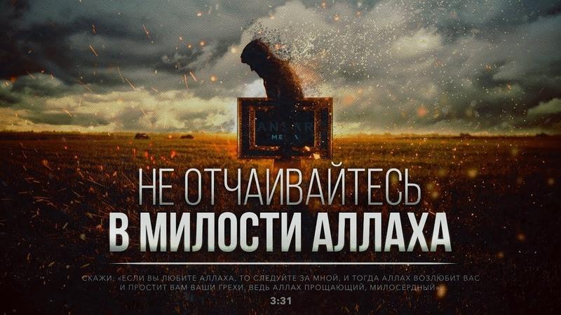 НЕ ОТЧАИВАЙТЕСЬ В МИЛОСТИ АЛЛАХА (напоминание)