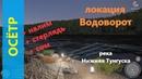 Русская рыбалка 4 - река Нижняя Тунгуска - Осетр и другие обитатели ямы