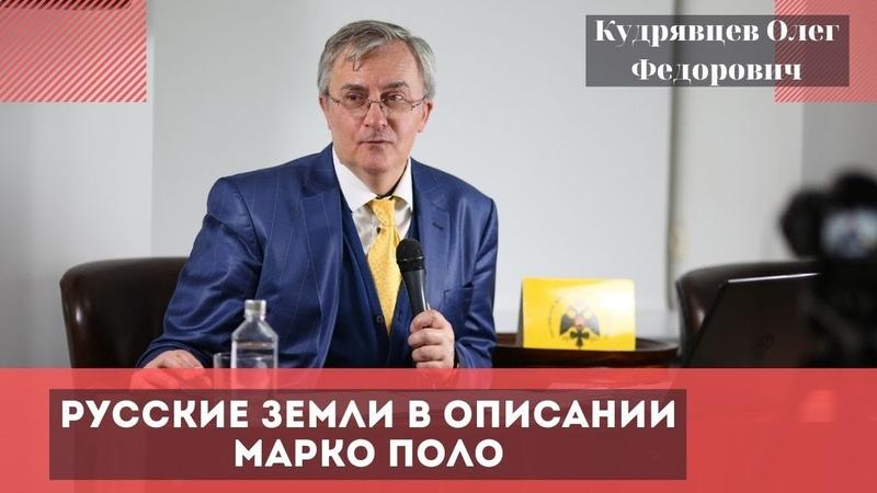 Русские земли в описании Марко Поло. Кудрявцев Олег Федорович.