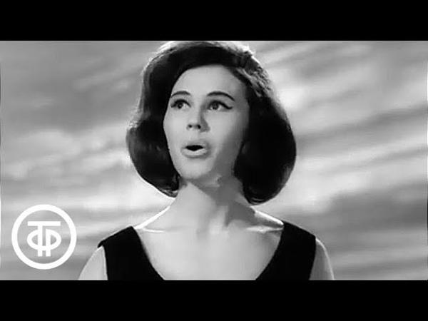Лариса Мондрус. Песня Для тех кто ждет Голубой огонек 1966 год