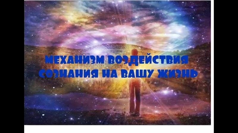 ПЕРЕХОД В ПЯТОЕ ИЗМЕРЕНИЕ (Механизм воздействия сознания на вашу жизнь)