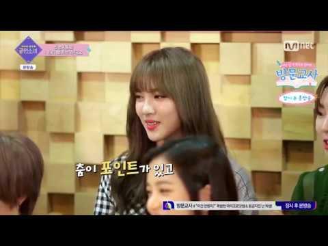 GOT YA 공원소녀 Episode 9 short clip 걸그룹끼리는 통하니까 공원소녀와 셀럽파이브