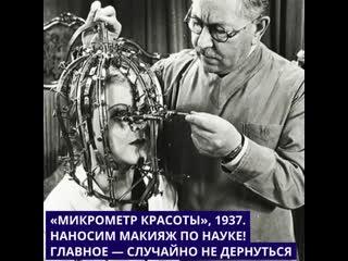 Изобретения xx века