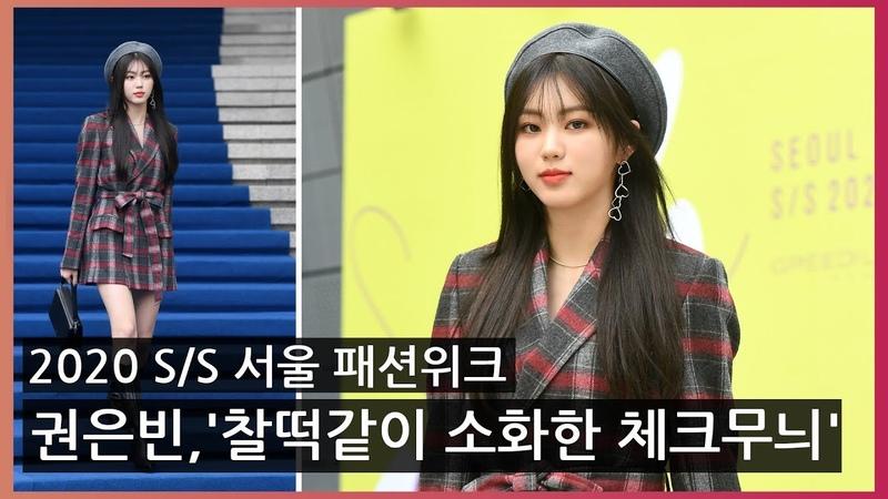 [Oh! 모션]씨엘씨(CLC)권은빈,'찰떡같이 소화한 체크무늬'